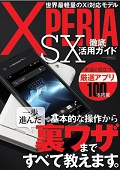 XPERIA SX徹底活用ガイド
