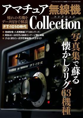 アマチュア無線機コレクション<FT-101の時代>