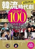 韓流時代劇ベストセレクト100