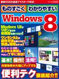 ものすごくわかりやすいWindows 8