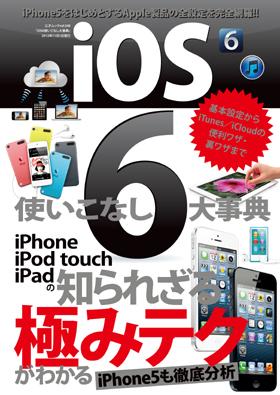 iOS6使いこなし大事典