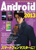 Android使いこなしガイド2013