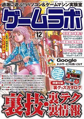 ゲームラボ 2012年12月号