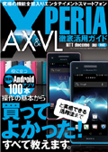 XPERIA AX&VL徹底活用ガイド