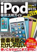 iPod徹底活用ガイド