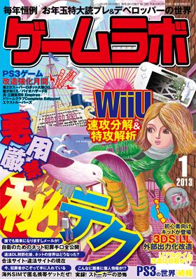 ゲームラボ2013年1月号