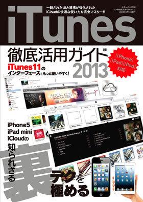 iTunes徹底活用ガイド2013