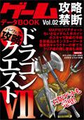 ゲーム攻略&禁断データBOOKVol.02
