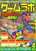 ゲームラボ2013年4月号