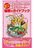 東京ディズニーランド&東京ディズニーシー 親子で楽しむ秘密のガイドブック<2013-2014>