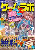 ゲームラボ2013年7月号