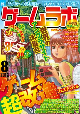 ゲームラボ2013年8月号