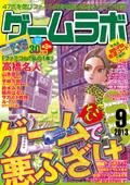 ゲームラボ2013年9月号