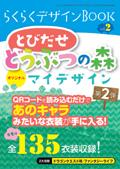 らくらくデザインBOOK vol.2