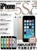 iPhone5S&C使いこなしガイド