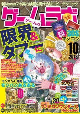 ゲームラボ2013年10月号