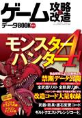 ゲーム攻略・改造・データBOOK Vol.14