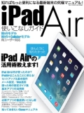 iPad Air 使いこなしガイド