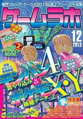 ゲームラボ2013年12月号