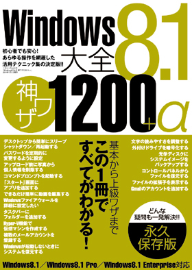 Windows8.1大全