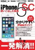 iPhone5s&c使いこなし大事典