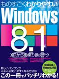 ものすごくわかりやすいWindows8.1 XPからの乗り換えテク