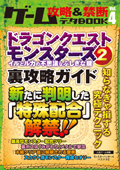 ゲーム攻略&禁断データBOOK Vol.4