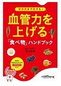 血管力を上げる「食べ物」ハンドブック