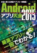 Androidアプリ大全2015 最新版