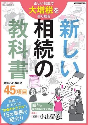 新しい相続の教科書