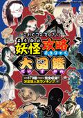 こわくておもしろい!日本全国170種の妖怪の物語を完全収録。