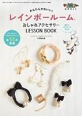 レインボールーム おしゃれアクセサリー LESSON BOOK
