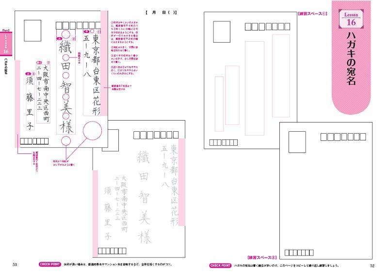 美文字の教科書