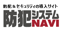 防犯システムNAVI