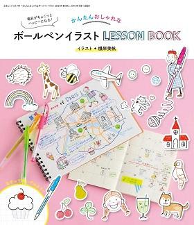 かんたんおしゃれな ボールペンイラストLESSON BOOK