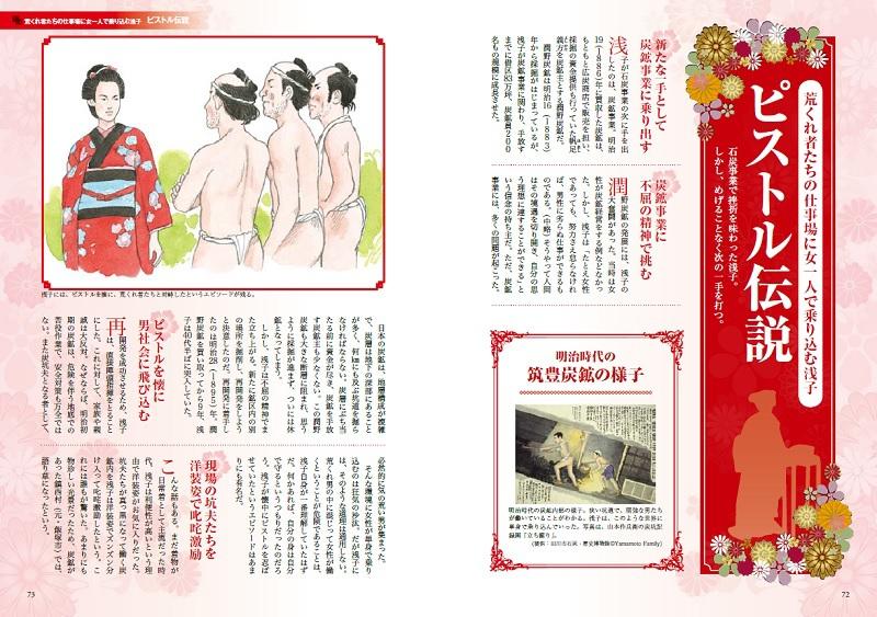 広岡浅子 激動の時代を駆け抜けた「女傑」の生涯