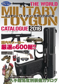 ミリタリー・トイガン・カタログ2016