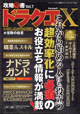 攻略禁書 Vol.7