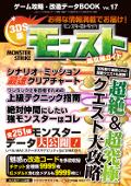 ゲーム攻略・改造データBOOK Vol.17