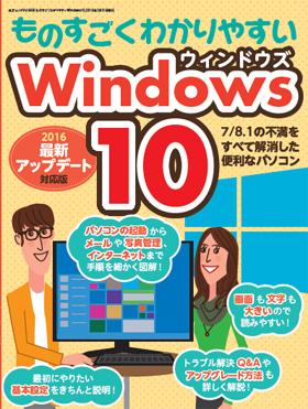 ものすごくわかりやすいWindows10