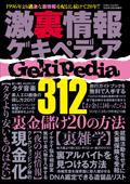 激裏情報ゲキペディア