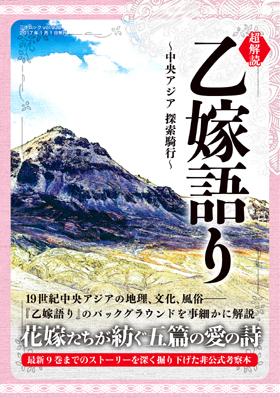 超解読 乙嫁語り ~中央アジア 探索騎行~