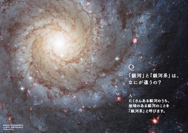 世界でいちばん素敵な宇宙の教室