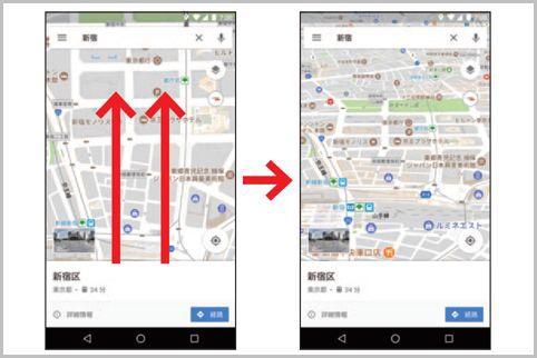 グーグルマップを3D表示する立体地図の切替え