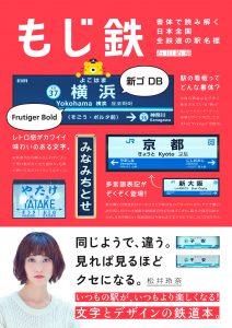 『もじ鉄』刊行記念イベント「もじ鉄ツアー2018 in 大阪」開催!