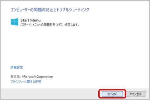 Windows10のスタートメニューが開かない場合