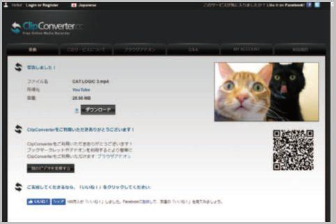 動画のダウンロード方法はWebサービスが簡単