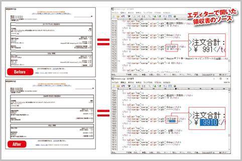 ネット通販が発行するWeb領収書の偽造は簡単