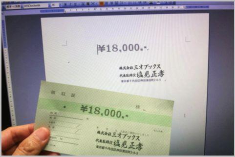 PCを使った領収書の偽造は印鑑のカスレも再現