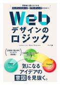 Webデザインのロジック